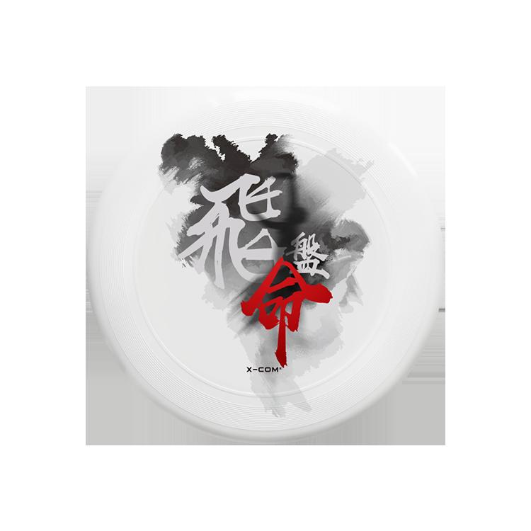 UP175极限飞盘——彩印盘
